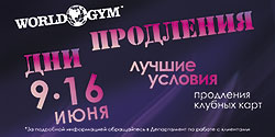 ������ ������� ��������� ������� ���� � ������-����� �World Gym ������������!