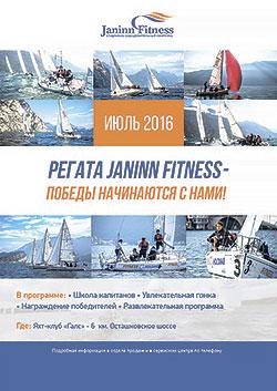 Регата Janinn Fitness