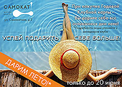 Дарим лето в фитнес-клубе «Самокат»!