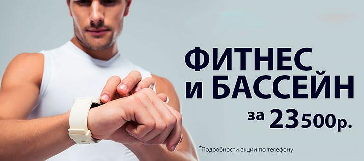 Акция! Клубная карта «Премьер-Спорт» «Фитнес и бассейн» за 23 500 рублей!