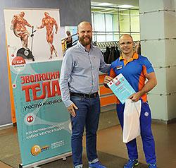 Награждение победителей конкурса «Эволюция тела» в фитнес-клубе «Арт-Спорт»
