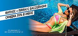 Скидки 35% в июне на фитнес и пляж с бассейном в Sky Club!