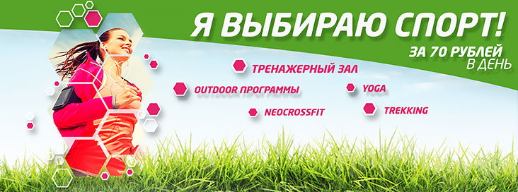 Фитнес за 70 рублей в день в сети фитнес-клубов NeoFit!
