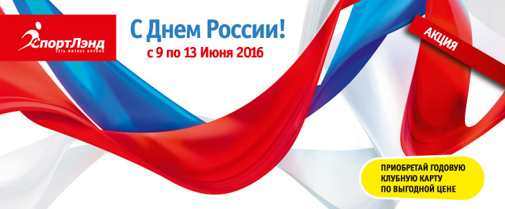 Безумные скидки до 70% в честь Дня независимости России в сети фитнес-клубов «СпортЛэнд»!