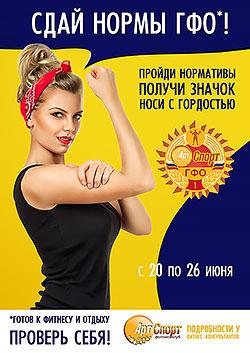 Сдай нормы ГФО в фитнес-клубе «Арт-Спорт»!