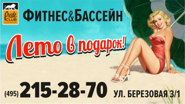 Акция «Фитнес&Бассейн» — Лето в подарок в фитнес-клубе «Pride Club Видное»!