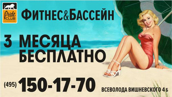 Акция «Фитнес&Бассейн» — 3 месяца бесплатно в фитнес-клубе «Pride Club Тимирязевская»!