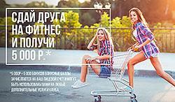 Сдай друга на фитнес! И получи 5000 рублей на оплату дополнительных услуг в клубе Janinn Fitness!