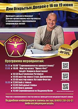 Скидки до 50%! Дни открытых дверей в фитнес-клубе «С.С.С.Р. Красносельская»