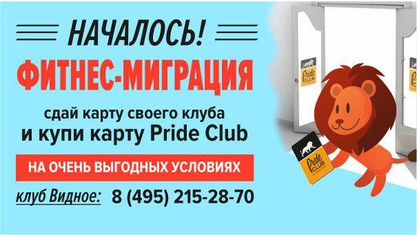 Фитнес-миграция! Купи карту «Pride Club Видное» на очень выгодных условиях!