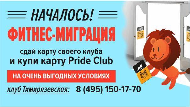 Фитнес-миграция! Купи карту «Pride Club Тимирязевская» на очень выгодных условиях!