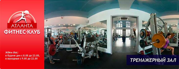3 месяца безграничного фитнеса со скидкой 15% + 1 месяц заморозки в фитнес-клубе «Атланта»!