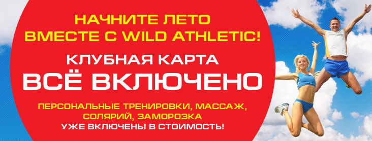 ������� ����� ��� ��������! ����� ���� ������ � Wild Athletic Club!