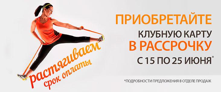 Клубная карта «Фитнес и бассейн» в рассрочку в фитнес-клубе «Премьер-Спорт»!