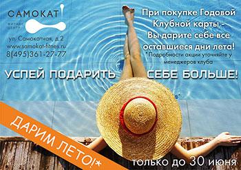 Акция! Дарим лето в клубе «Самокат»!