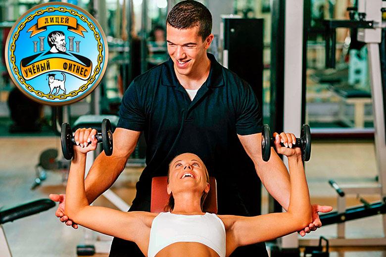 Профессионалу фитнеса. Тренер тренажерного зала