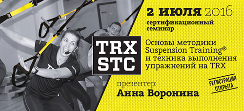 Семинар TRX STC — основы методики Suspension Training® и техника выполнения упражнений на TRX