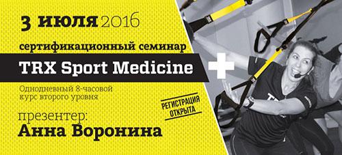 Семинар TRX Sport Medicine — для специалистов по реабилитации и работе со спортсменами