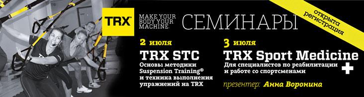 Семинары TRX STC и TRX Sport Medicine 2-3 июля