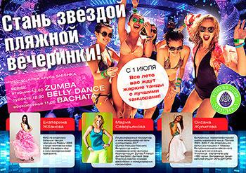 С 1 июля вас ждут жаркие танцы с нашими лучшими танцорами: Zumba, Belly dance, Bachata, ждем всех!