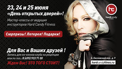 ���� �������� ������ � Hard Candy Fitness Moscow!