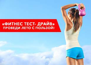 Фитнес тест-драйв в «Физкульт» Новослободская!