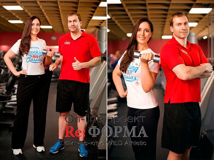 Фитнес-проект «Re:ФОРМА» в фитнес-клубе Wild Athletic