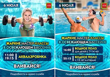 6 июля — мастер-классы по аквааэробике и водному поло!