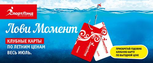 Клубные карты по летним цена весь июль в «СпортЛэнд»