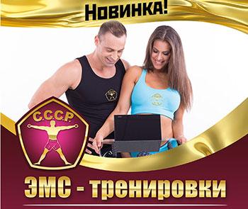 Акция на ЭМС-тренировки в «С.С.С.Р» Красносельская!