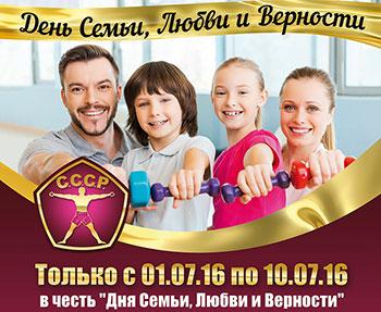 Детская карта в подарок 1-10 июля ко «Дню семьи, любви и верности»!