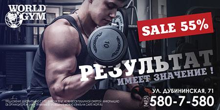 ����� ������-������ � World Gym ����������� ������!