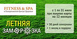 Акция «Летняя заморозка» в Fitness&Spa Скандинавского Центра Здоровья
