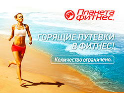 Горящие путевки в фитнес в сети клубов «Планета Фитнес»!