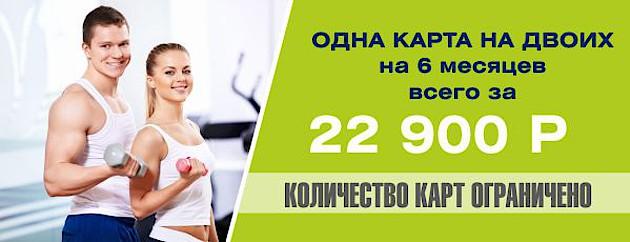 В июле одна карта на двоих всего за 22 900 рублей в фитнес-клубе Shiska!
