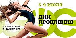 Самые выгодные условия продления клубных карт только с 5 по 9 июля в фитнес-клубе «WeGym Ферганская»!