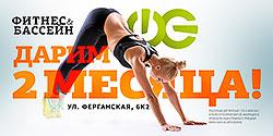 Дарим 2 месяца фитнеса в фитнес-клубе «WeGym Ферганская»!