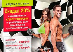 ������ 20% �� ������������ �����-���������� � ���� ������-������ ���� Aqua Life�!