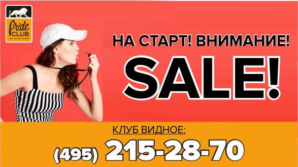 На старт! Внимание! Sale! Скидки в фитнес-клубе «Pride Club Видное»!
