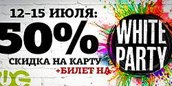 Скидка 50% на карту + билет на White Party в фитнес-клубе «WeGym Ферганская»!