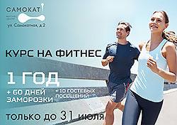 Подарки при покупке клубной карты в фитнес-клубе «Самокат»!