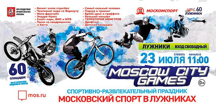 Московский спорт в Лужниках