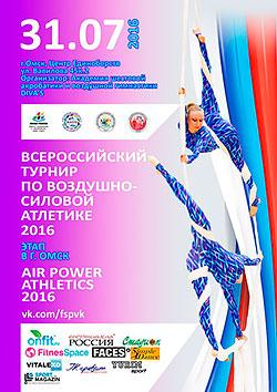 Отборочный этап ВСА в городе Омске