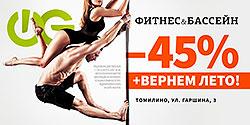 ����� ������ 45% � ���������� ���� � ������ ����� � ������-����� �WeGym ��������!