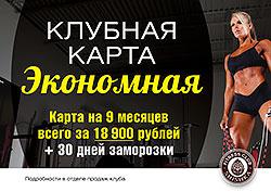 Клубная карта «Экономная» – карта на 9 месяцев всего за 18 900 рублей + 30 дней заморозки в фитнес-клубе Shishka