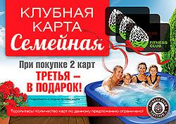 Клубная карта «Семейная» – при покупке 2 карт третья – в подарок в фитнес-клубе Shishka!