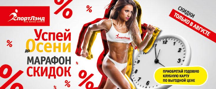 Август месяц – время фитнес-марафона на все виды клубных карт в сети фитнес-клубов «СпортЛэнд»!