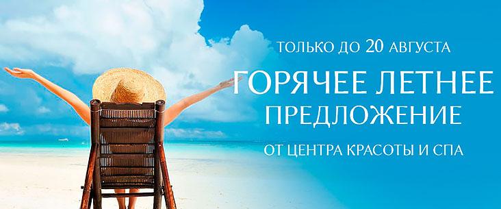 Горячее летнее предложение центра красоты и спа в «Премьер-Спорт»!