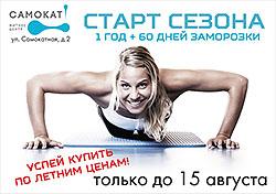 Успей купить по летним ценам! Старт сезона в фитнес-клубе «Самокат»!
