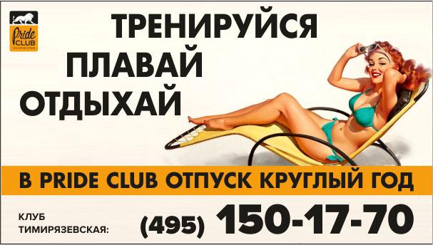Тренируйся! Плавай! Отдыхай! В «Pride Club Тимирязевская» отпуск круглый год!